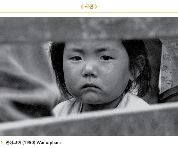 전쟁고아 (1950) War orphans