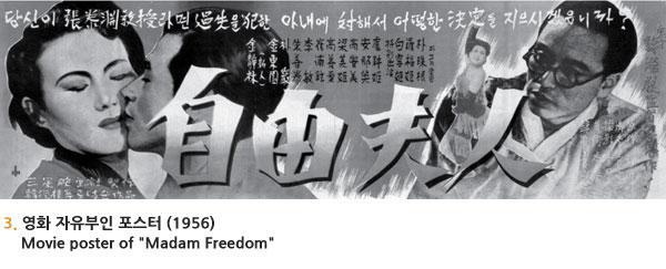 """영화 자유부인 포스터 (1956) Movie poster of """"madam="""""""