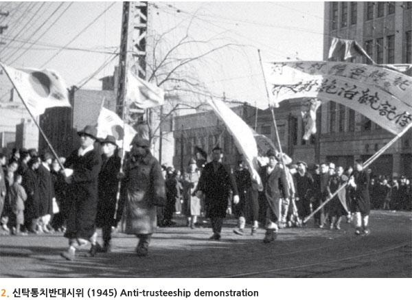 신탁통치반대시위 (1945)Anti-trusteeship demonstration