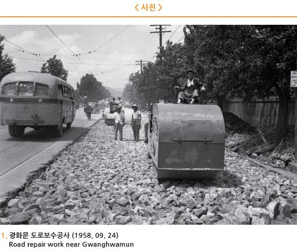 1. 광화문 도로보수공사 (1958. 09. 24) Road repair work near Gwanghwamun