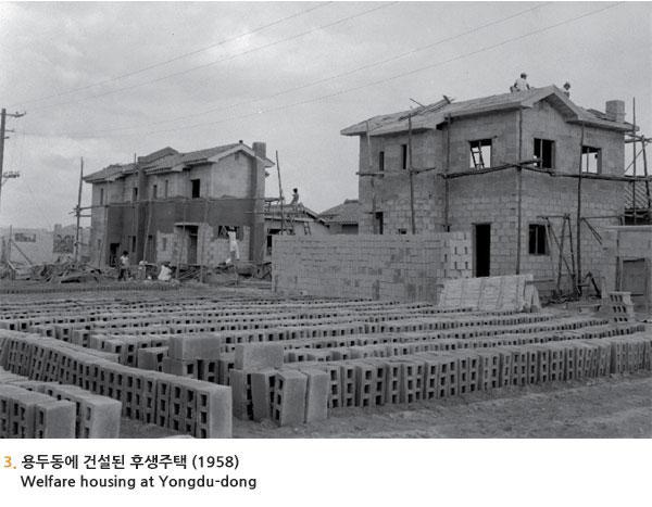 3. 용두동에 건설된 후생주택 (1958) Welfare housing at Yongdu-dong