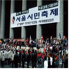 2000.10.29 시민의 날 기념 퍼레이드