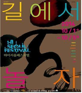 2014 하이 서울 페스티벌 포스터