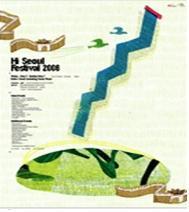 제4회 하이서울 페스티벌 포스터