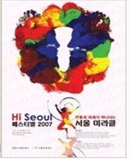 제5회 하이서울 페스티벌 포스터