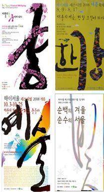 제6회 하이서울 페스티벌 포스터