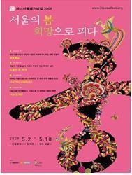 제7회 하이서울 페스티벌 포스터