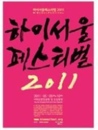 제9회 하이서울 페스티벌 포스터