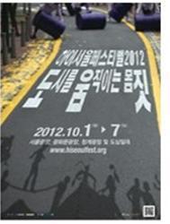 제10회 하이서울 페스티벌 포스터
