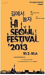 제11회 하이서울 페스티벌 포스터