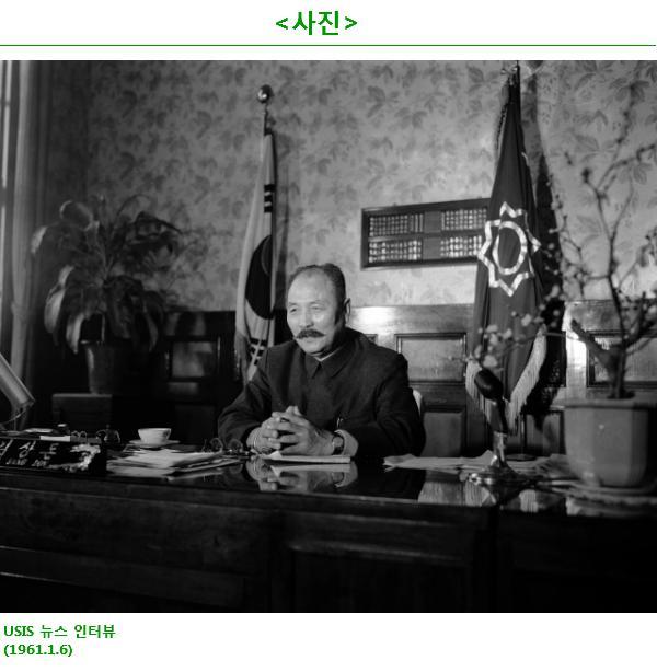 USIS 뉴스 인터뷰(1961.1.6) 사진