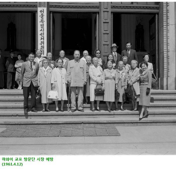 하와이 교포 방문단 시장 예방(1961.4.12.) 사진