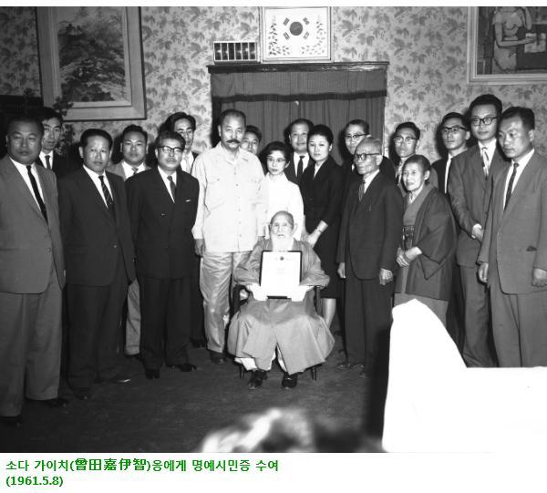 소다 가이치옹에게 명예시민증 수여(1961.5.8) 사진