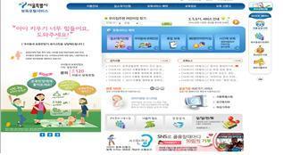 서울시 보육포털서비스