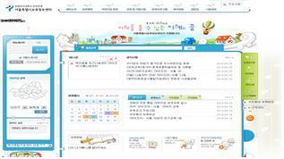 서울시 보육정보센터