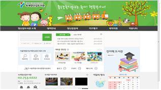 서울시 육아종합지원센터 녹색장난감 도서관
