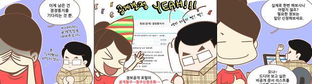 정보공개 청구를 해보자!(하) (2015.10 업데이트)