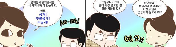 정보소통광장 결재문서 공개유형을 알아보자!
